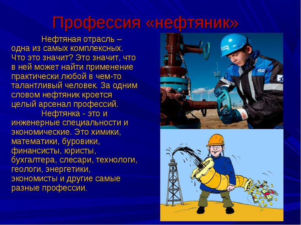 Профессия «нефтяник» Нефтяная отрасль – одна из самых комплексных. Что это з...