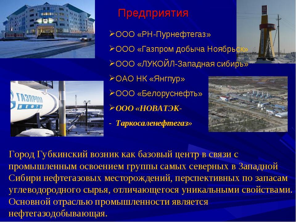 Предприятия Город Губкинский возник как базовый центр в связи с промышленным...