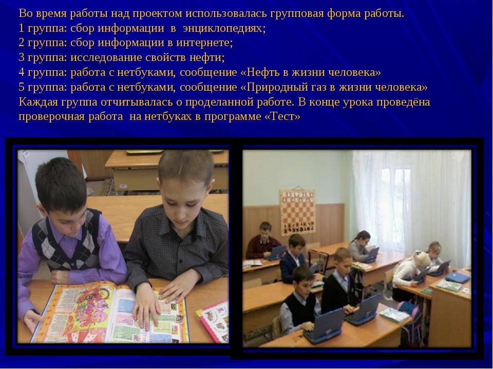 Во время работы над проектом использовалась групповая форма работы. 1 группа...