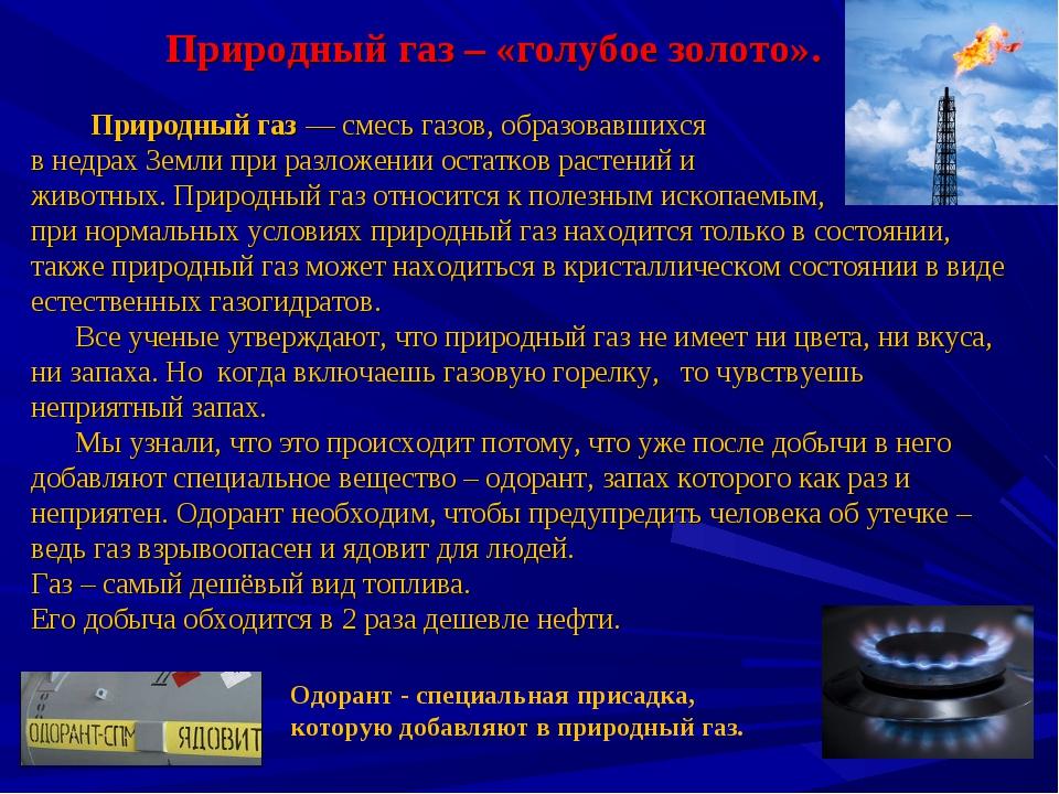 Природный газ – «голубое золото». Природный газ— смесьгазов, образовавшихс...