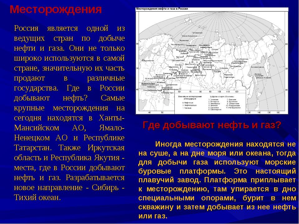 Россия является одной из ведущих стран по добыче нефти и газа. Они не только...