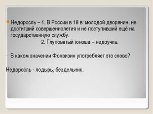 Недоросль – 1. В России в 18 в: молодой дворянин, не достигший совершеннолети