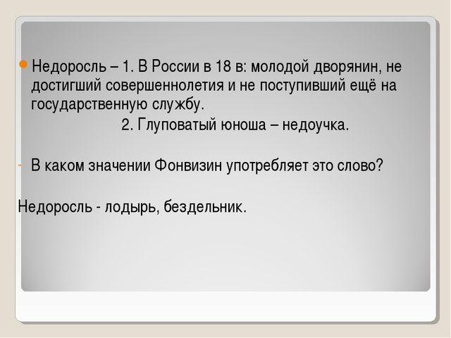 Недоросль – 1. В России в 18 в: молодой дворянин, не достигший совершеннолети...