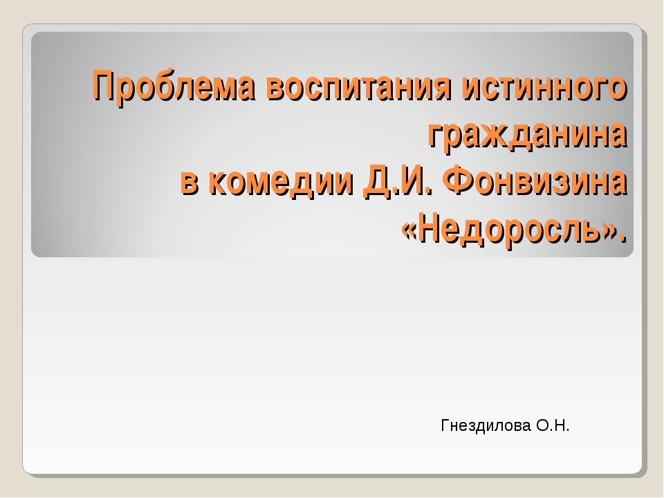 Проблема воспитания истинного гражданина в комедии Д.И. Фонвизина «Недоросль»...