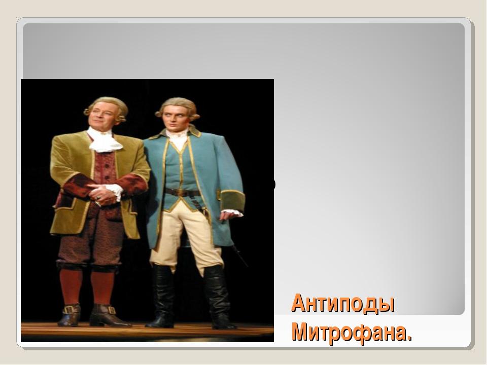 Антиподы Митрофана. ( слайд 11)