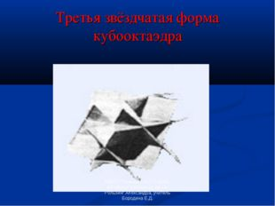 "Третья звёздчатая форма кубооктаэдра МБОУ ""Гимназия №3 г.Горно-Алтайска"" учен"