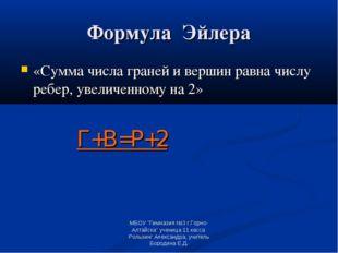 Формула Эйлера «Сумма числа граней и вершин равна числу ребер, увеличенному н