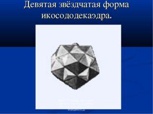"""Девятая звёздчатая форма икосододекаэдра. МБОУ """"Гимназия №3 г.Горно-Алтайска"""""""
