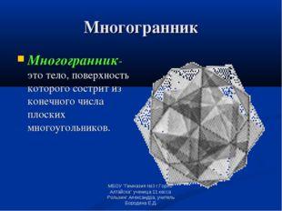 Многогранник Многогранник-это тело, поверхность которого сострит из конечного