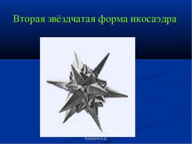 "Вторая звёздчатая форма икосаэдра МБОУ ""Гимназия №3 г.Горно-Алтайска"" ученица..."