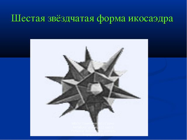 "Шестая звёздчатая форма икосаэдра МБОУ ""Гимназия №3 г.Горно-Алтайска"" ученица..."