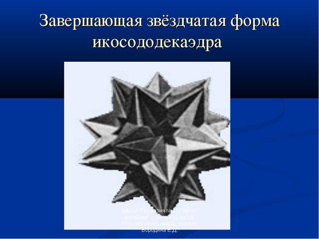 """Завершающая звёздчатая форма икосододекаэдра МБОУ """"Гимназия №3 г.Горно-Алтайс..."""