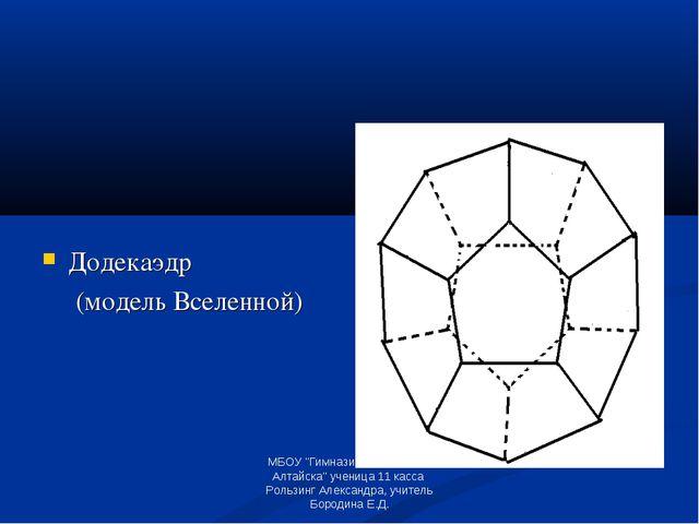 """Додекаэдр (модель Вселенной) МБОУ """"Гимназия №3 г.Горно-Алтайска"""" ученица 11..."""