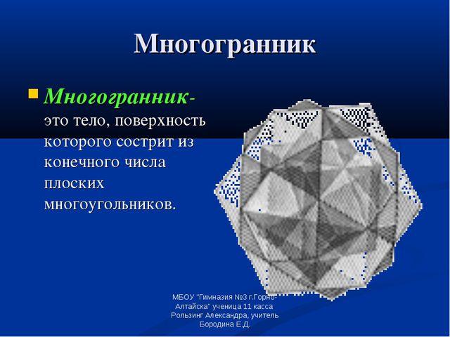 Многогранник Многогранник-это тело, поверхность которого сострит из конечного...