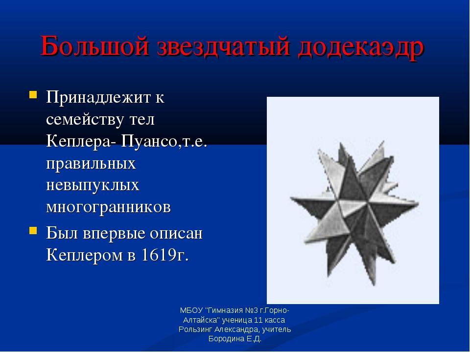 Большой звездчатый додекаэдр Принадлежит к семейству тел Кеплера- Пуансо,т.е....