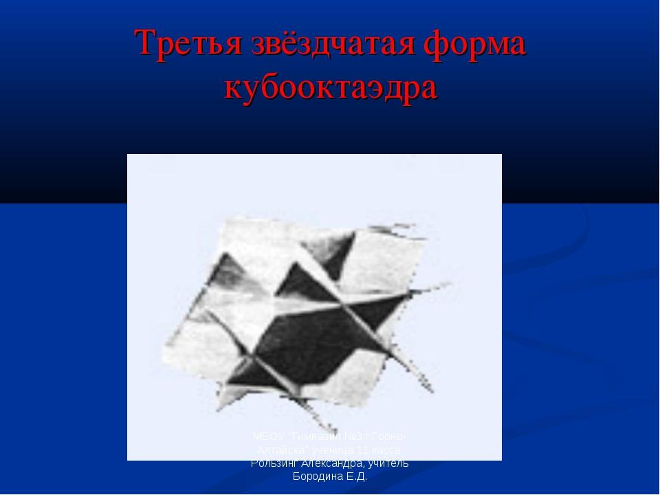 "Третья звёздчатая форма кубооктаэдра МБОУ ""Гимназия №3 г.Горно-Алтайска"" учен..."