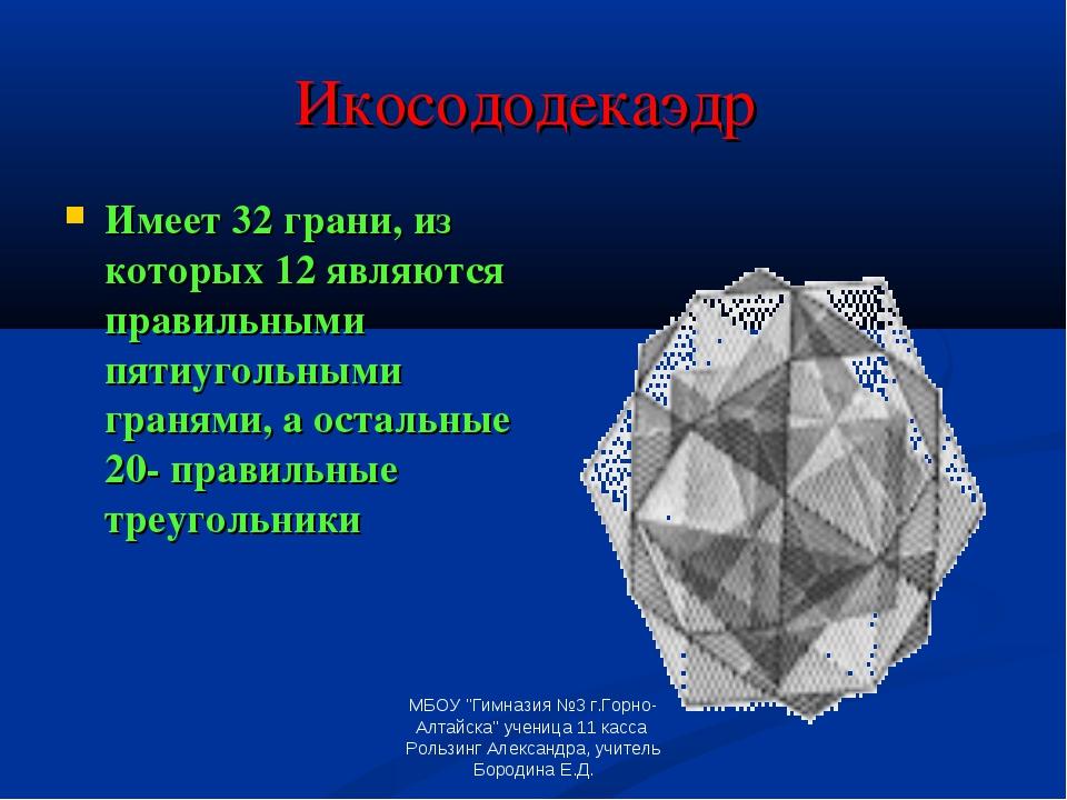 Икосододекаэдр Имеет 32 грани, из которых 12 являются правильными пятиугольны...