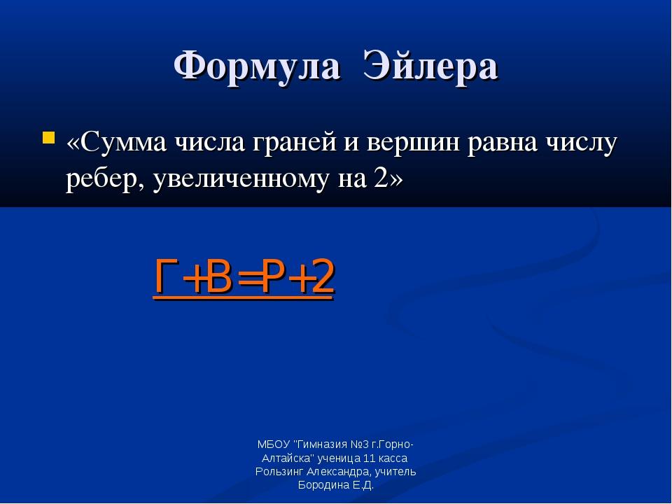 Формула Эйлера «Сумма числа граней и вершин равна числу ребер, увеличенному н...
