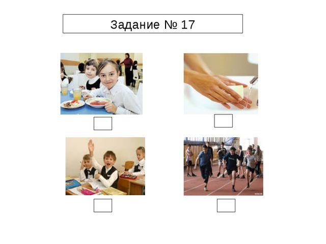 Задание № 17