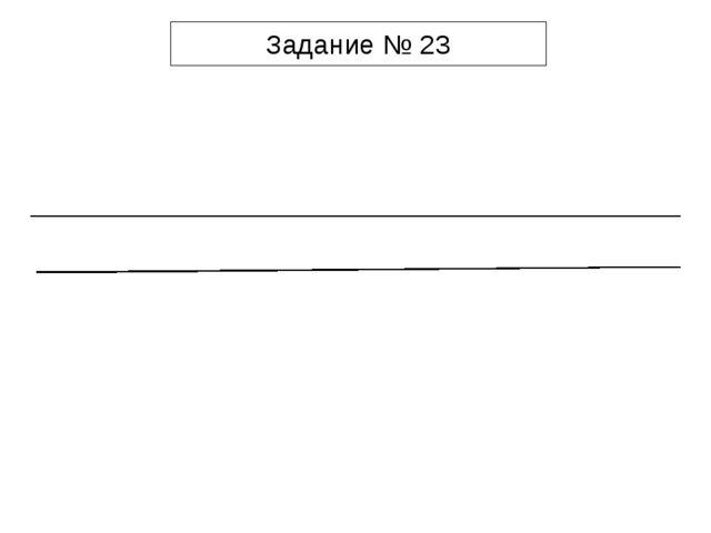 Задание № 23