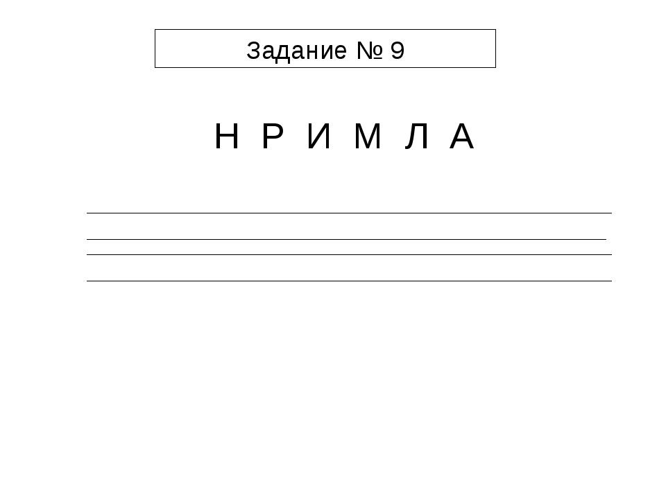 Задание № 9 Н Р И М Л А
