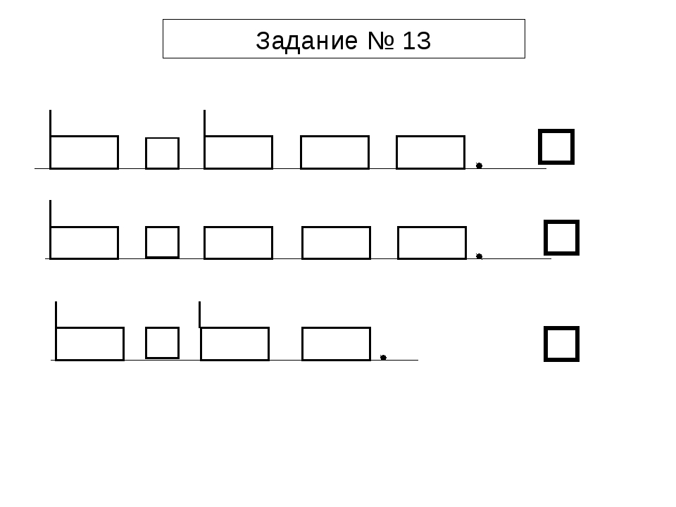 Задание № 13