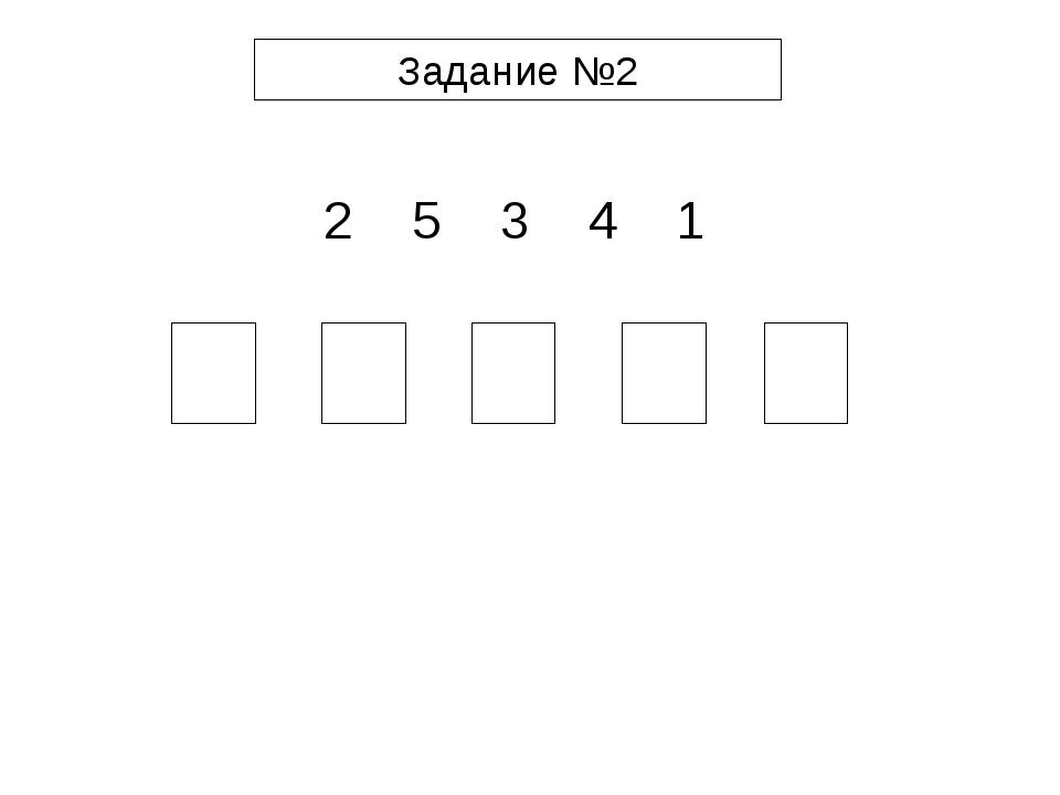 Задание №2 2 5 3 4 1