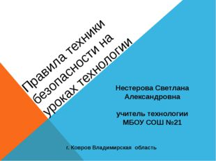 Правила техники безопасности на уроках технологии Нестерова Светлана Александ