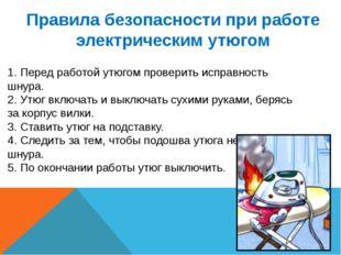 Правила безопасности при работе электрическим утюгом 1. Перед работой утюгом