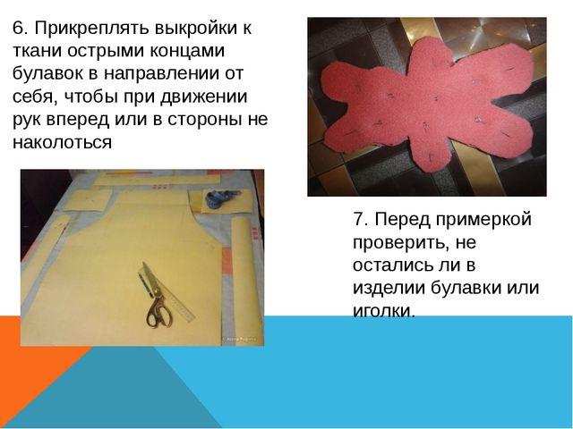 6. Прикреплять выкройки к ткани острыми концами булавок в направлении от себя...