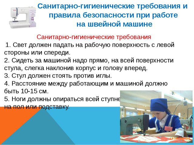 Санитарно-гигиенические требования и правила безопасности при работе на швейн...