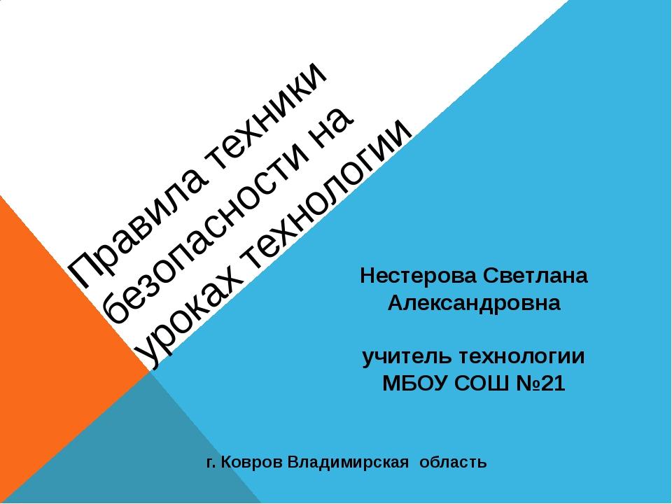 Правила техники безопасности на уроках технологии Нестерова Светлана Александ...