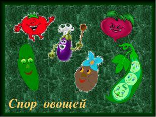 Спор овощей