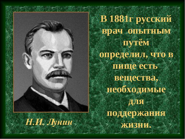 В 1881г русский врач опытным путём определил, что в пище есть вещества, необ...