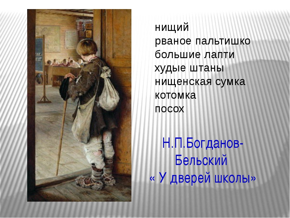 Н.П.Богданов-Бельский « У дверей школы» нищий рваное пальтишко большие лапти...