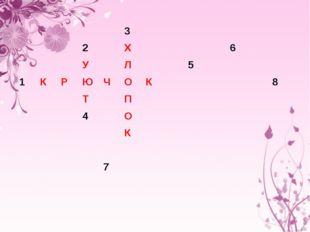 3 2Х6 УЛ5 1КРЮЧОК8 ТП