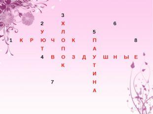 3 2Х6 УЛ5 1КРЮЧОКП8 ТП