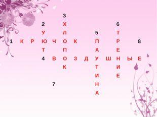 3 2Х6 УЛ5Т 1КРЮЧОКПР8 ТП