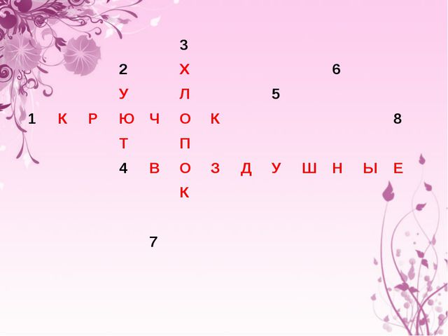 3 2Х6 УЛ5 1КРЮЧОК8 ТП...