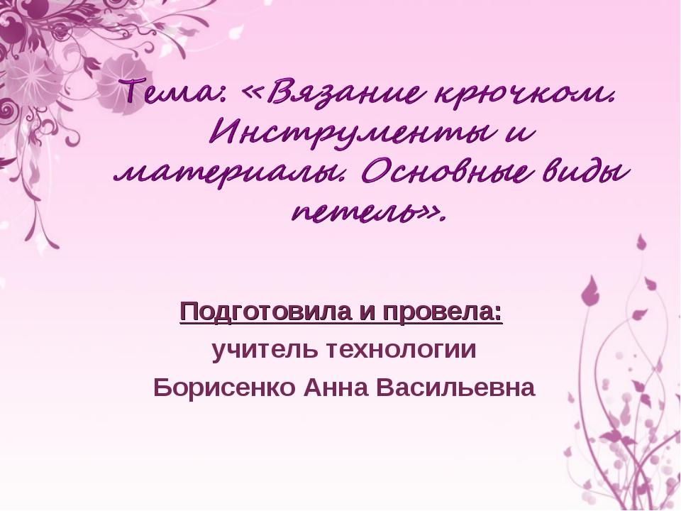 Подготовила и провела: учитель технологии Борисенко Анна Васильевна