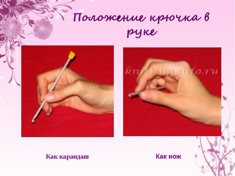 Как карандаш Как нож