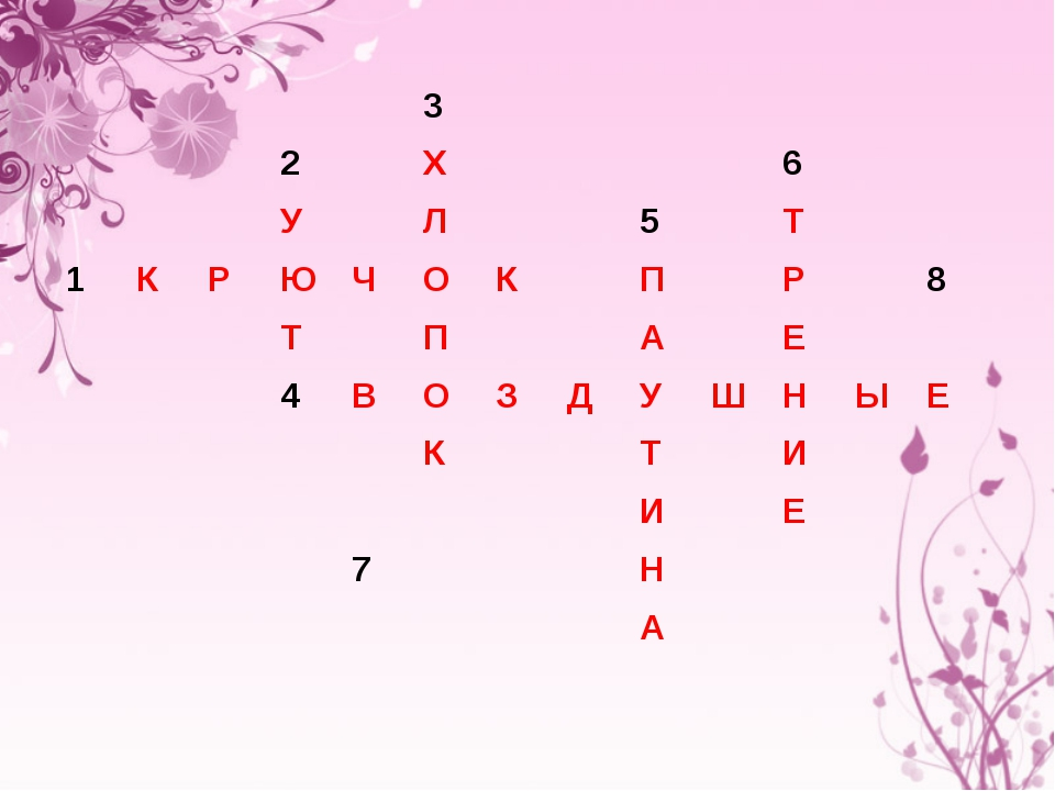 3 2Х6 УЛ5Т 1КРЮЧОКПР8 ТП...