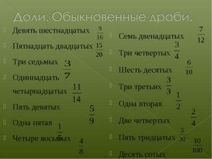 Девять шестнадцатых Пятнадцать двадцатых Три седьмых Одиннадцать четырнадцаты