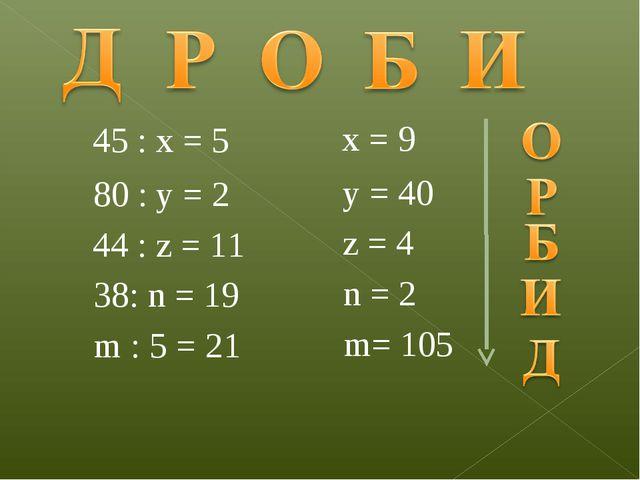 45 : x = 5 80 : y = 2 44 : z = 11 38: n = 19 m : 5 = 21 x = 9 y = 40 z = 4 n...
