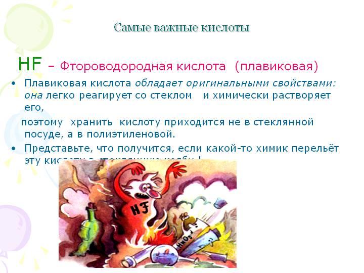 C:\Documents and Settings\Вакуленко\Мои документы\Downloads\0015-015-HF-Ftorovodorodnaja-kislota-plavikovaja-Plavikovaja-kislota-obladaet.jpg