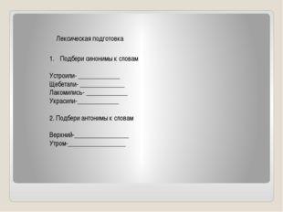 Подбери синонимы к словам Устроили- _____________ Щебетали- ______________ Л