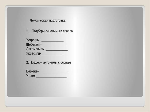 Подбери синонимы к словам Устроили- _____________ Щебетали- ______________ Л...