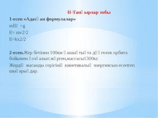 II-Тапқырлар тобы 1-есеп «Адасқан формулалар» mEһ =g E= mv2/2 E=kх2/2 2-есеп