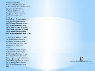 Топпен ән айту. Мама Аманғали Спабековтың әні 1.Мәңгі жарық күн сыйлаған мағ