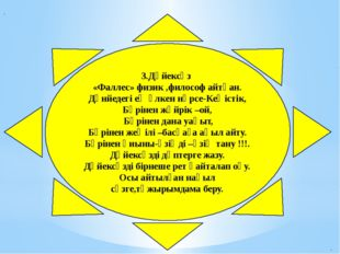 3.Дәйексөз «Фаллес» физик ,философ айтқан. Дүнйедегі ең үлкен нәрсе-Кеңістік,